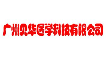 广州见华医学科技有限公司