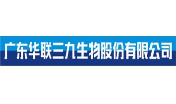 广东华联三九生物股份有限公司