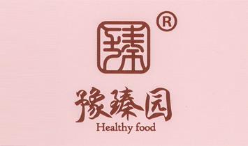 河南豫臻园健康食品开发有限公司