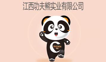 江西功夫熊实业有限公司