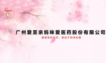 广州爱至亲妈咪爱医药股份有限公司