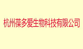 杭州葆多爱生物科技有限公司