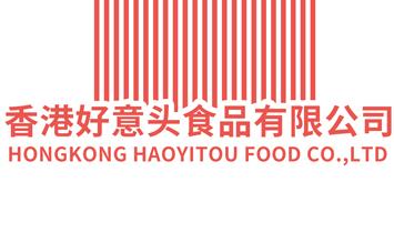 好意头食品(香港)有限公司