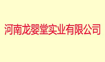河南龙婴堂实业有限公司