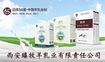 西安臻牧羊乳业有限责任公司
