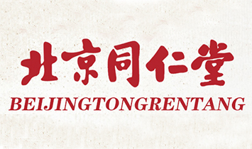 北京同仁堂品牌运营中心