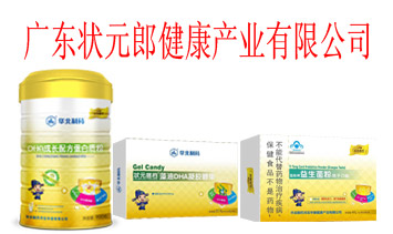 广东状元郎健康产业有限公司