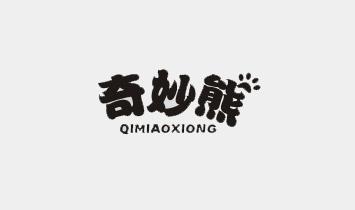 广州奇妙熊生物科技有限公司
