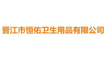 晋江市恒佑卫生用品有限公司
