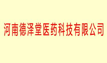 河南德泽堂医药科技有限公司