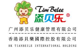广州添贝乐健康管理有限公司