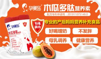 香港适敏舒医学营养食品有限公司