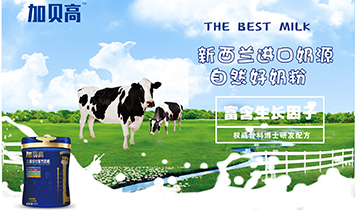 湖南贝高乐乳业有限公司