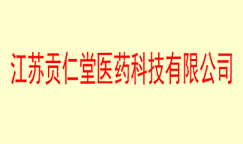 江苏贡仁堂医药科技有限公司