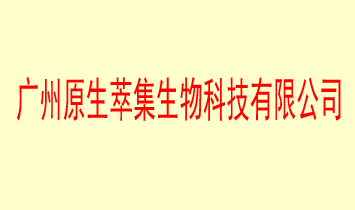 广州原生萃集生物科技有限公司