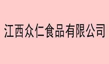 江西众仁食品有限公司