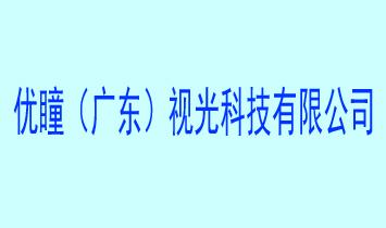 优瞳(广东)视光科技有限公司