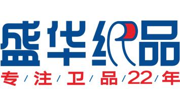 福建省晋江市盛华纸品有限公司