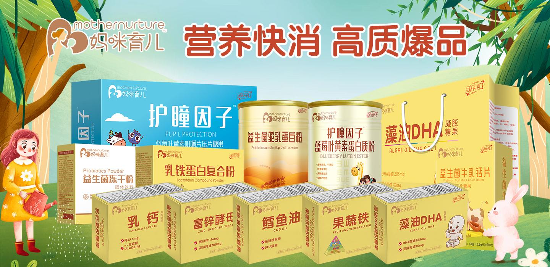 安徽葵贝贝生物科技有限公司
