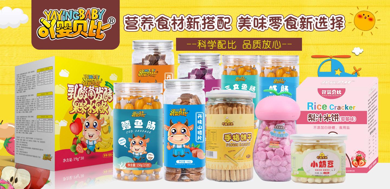 河南艾之婴商贸有限公司