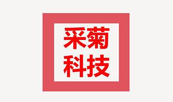 北京采菊科技有限公司