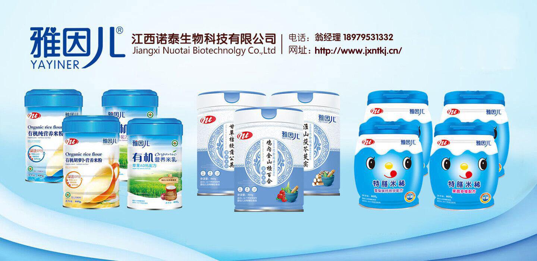 江西诺泰生物科技有限公司