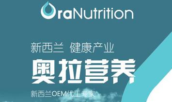 新西兰奥拉生物营养公司