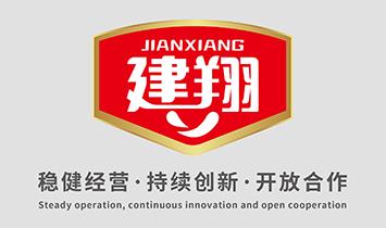 安徽建翔食品有限公司