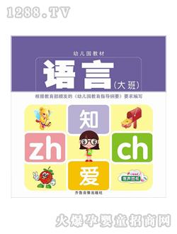 童书幼儿园大班语言