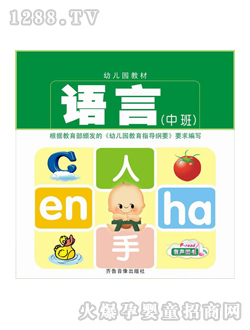 童书幼儿园中班语言