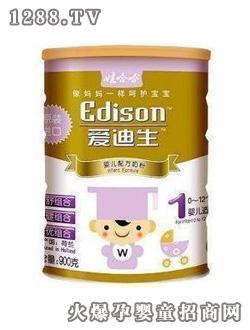 爱迪生配方奶粉1段