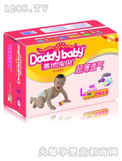 爹地宝贝特惠装纸尿裤小包-福州天使日用品有限公司 婴童用品