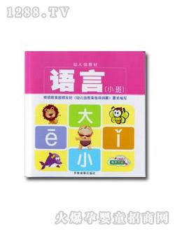 幼儿园教材-语言小班图片