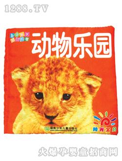 阳光宝贝动物乐园宝贝布书