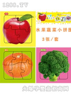 海润阳光迷你水果蔬菜小拼图-北京海润阳光文化中心 婴幼儿音像制品