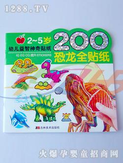 《幼儿益智神奇贴纸》以贴纸游戏的形式教宝宝学习知识,了解动物,认知