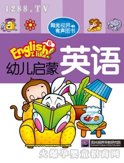 幼儿启蒙英语2学习读本