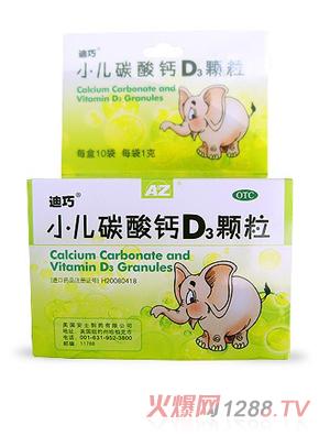 迪巧小儿碳酸钙D3颗粒