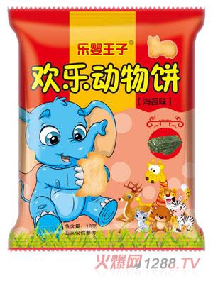 乐婴王子欢乐动物饼海苔味