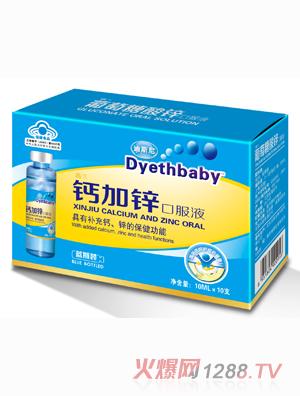 迪斯尼葡萄糖酸钙加锌