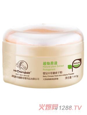 香港妈咪宝贝植物原液中草药痱子粉