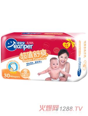 洁宝宝婴幼儿纸尿裤
