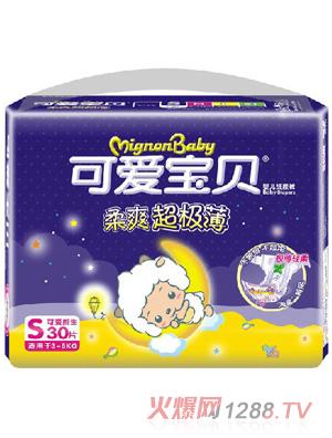 可爱宝贝柔爽超级薄婴儿纸尿裤s30