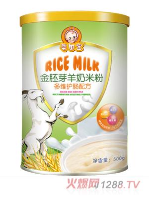 婴因宝多维护肠金胚芽羊奶米粉
