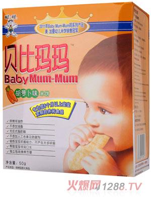 贝比玛玛胡萝卜味米饼