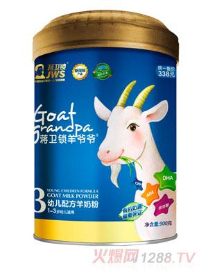 蒋卫锁羊爷爷幼儿配方羊奶粉900g