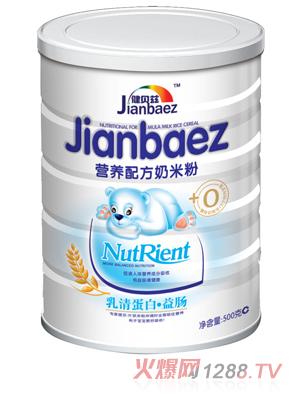 健贝兹营养配方奶米粉0段