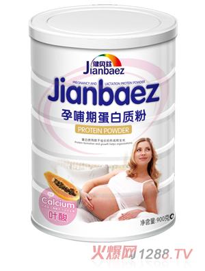 健贝兹孕哺期蛋白质粉