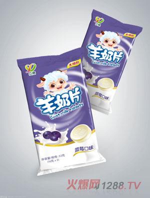 亿景羊奶片蓝莓口味袋装