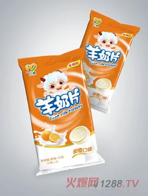 亿景羊奶片甜橙口味袋装